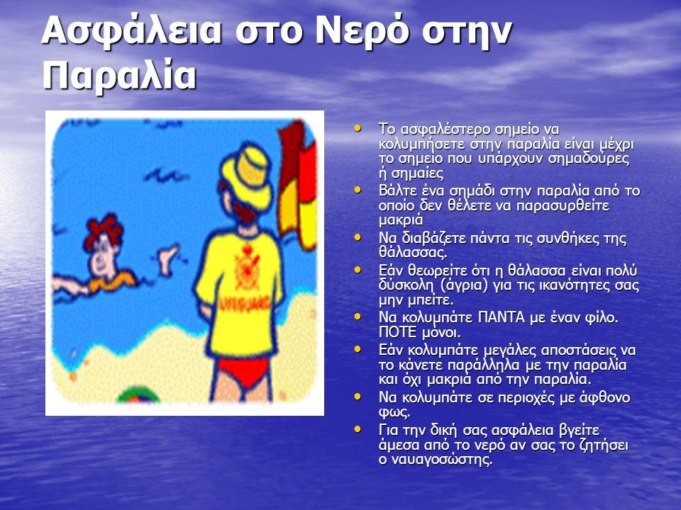 Ασφάλεια στο Νερό στην Παραλία Το ασφαλέστερο σημείο να κολυμπήσετε στην παραλία είναι μέχρι το σημείο που υπάρχουν σημαδούρες ή σημαίες Το ασφαλέστερ