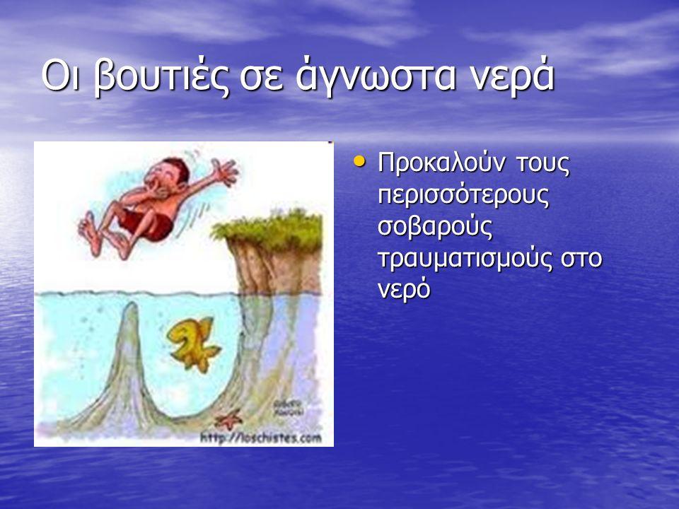 Οι βουτιές σε άγνωστα νερά Προκαλούν τους περισσότερους σοβαρούς τραυματισμούς στο νερό Προκαλούν τους περισσότερους σοβαρούς τραυματισμούς στο νερό