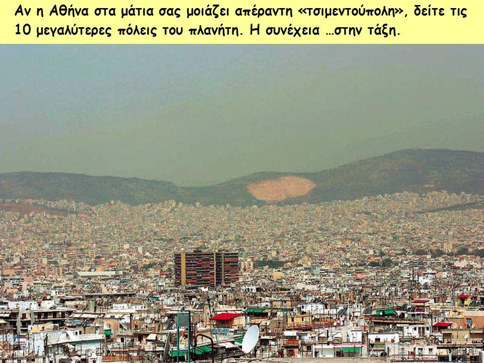 Αν η Αθήνα στα μάτια σας μοιάζει απέραντη «τσιμεντούπολη», δείτε τις 10 μεγαλύτερες πόλεις του πλανήτη.