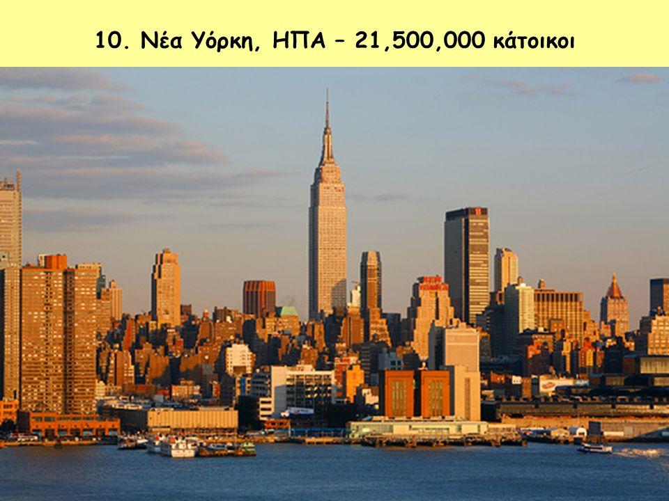 10. Νέα Υόρκη, ΗΠΑ – 21,500,000 κάτοικοι