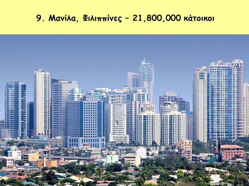 9. Μανίλα, Φιλιππίνες – 21,800,000 κάτοικοι