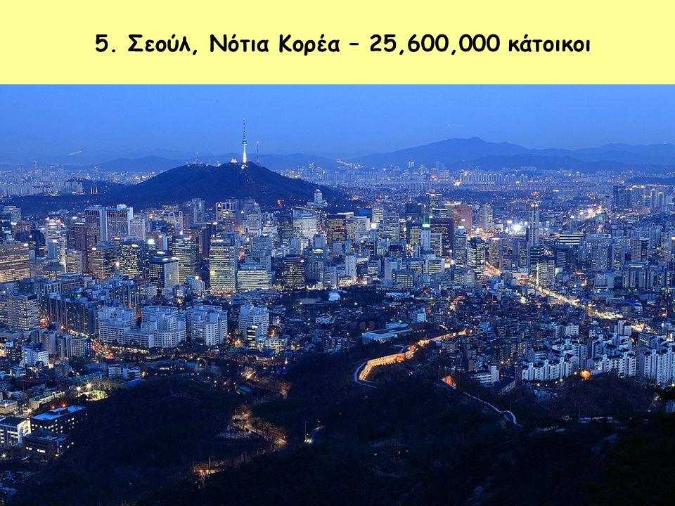 5. Σεούλ, Νότια Κορέα – 25,600,000 κάτοικοι