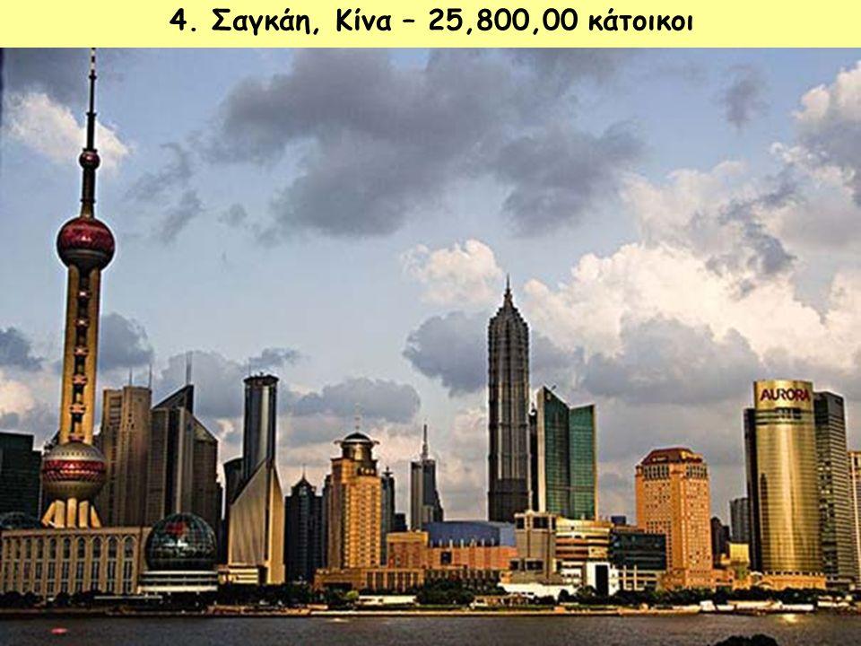4. Σαγκάη, Κίνα – 25,800,00 κάτοικοι