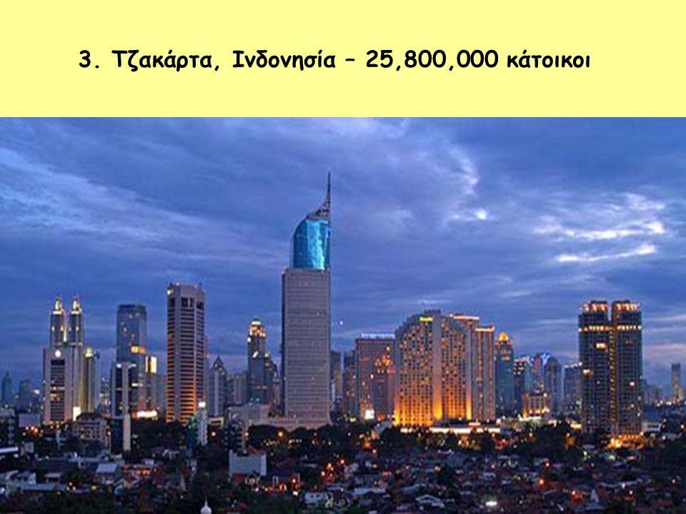 3. Τζακάρτα, Ινδονησία – 25,800,000 κάτοικοι