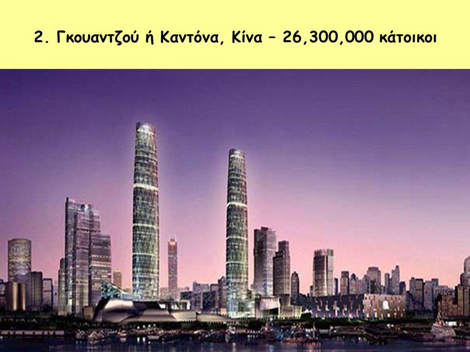 2. Γκουαντζού ή Καντόνα, Κίνα – 26,300,000 κάτοικοι