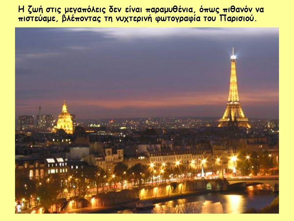Η ζωή στις μεγαπόλεις δεν είναι παραμυθένια, όπως πιθανόν να πιστεύαμε, βλέποντας τη νυχτερινή φωτογραφία του Παρισιού.