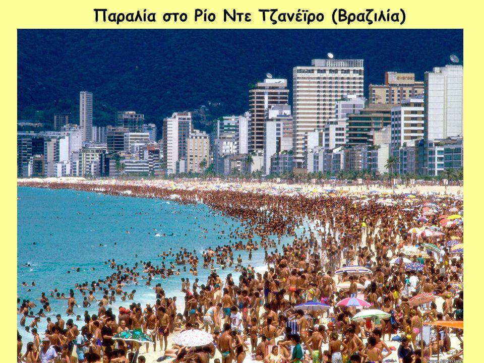 Παραλία στο Ρίο Ντε Τζανέϊρο (Βραζιλία)