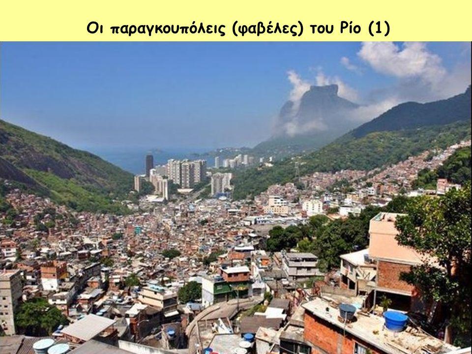 Οι παραγκουπόλεις (φαβέλες) του Ρίο (1)