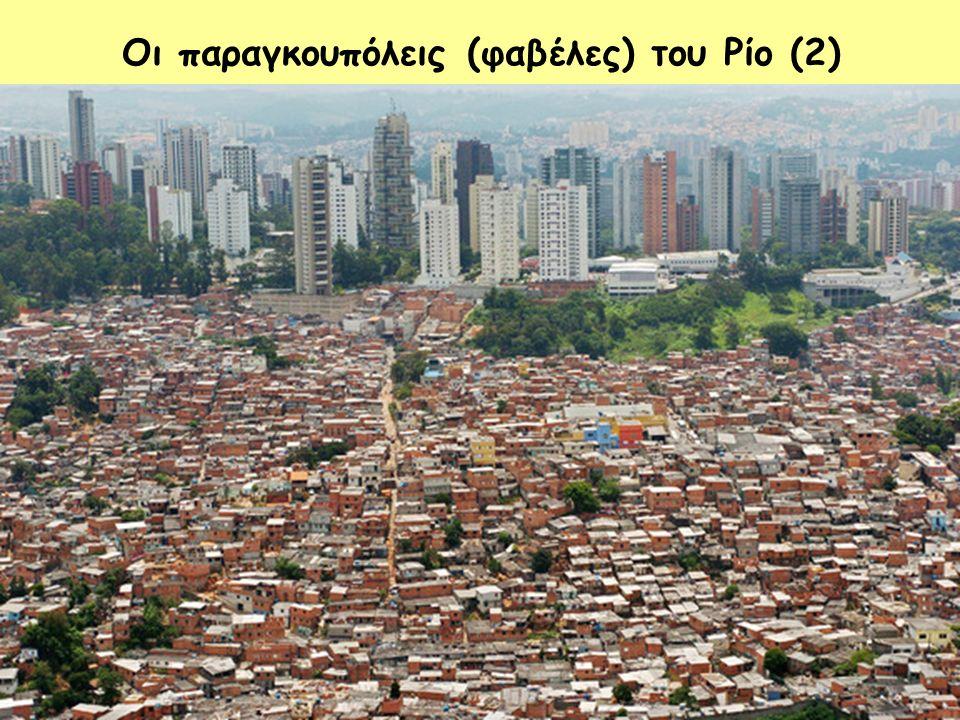 Οι παραγκουπόλεις (φαβέλες) του Ρίο (2)
