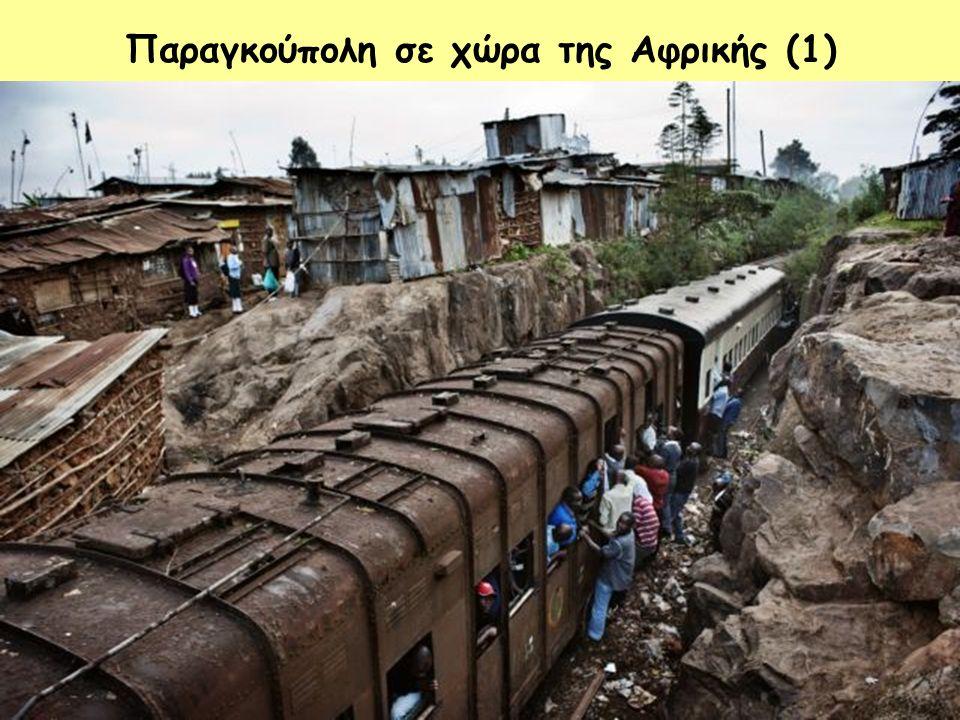 Παραγκούπολη σε χώρα της Αφρικής (1)