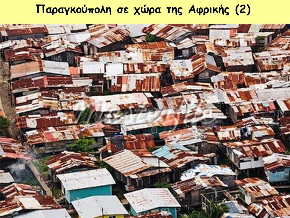 Παραγκούπολη σε χώρα της Αφρικής (2)