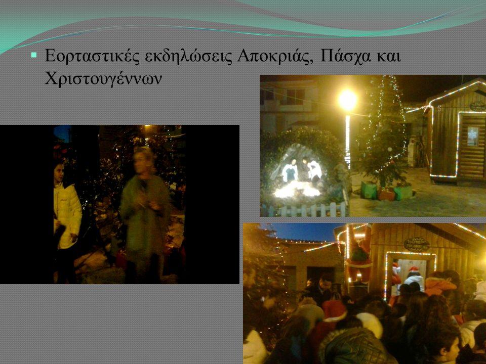 Εορταστικές εκδηλώσεις Αποκριάς, Πάσχα και Χριστουγέννων