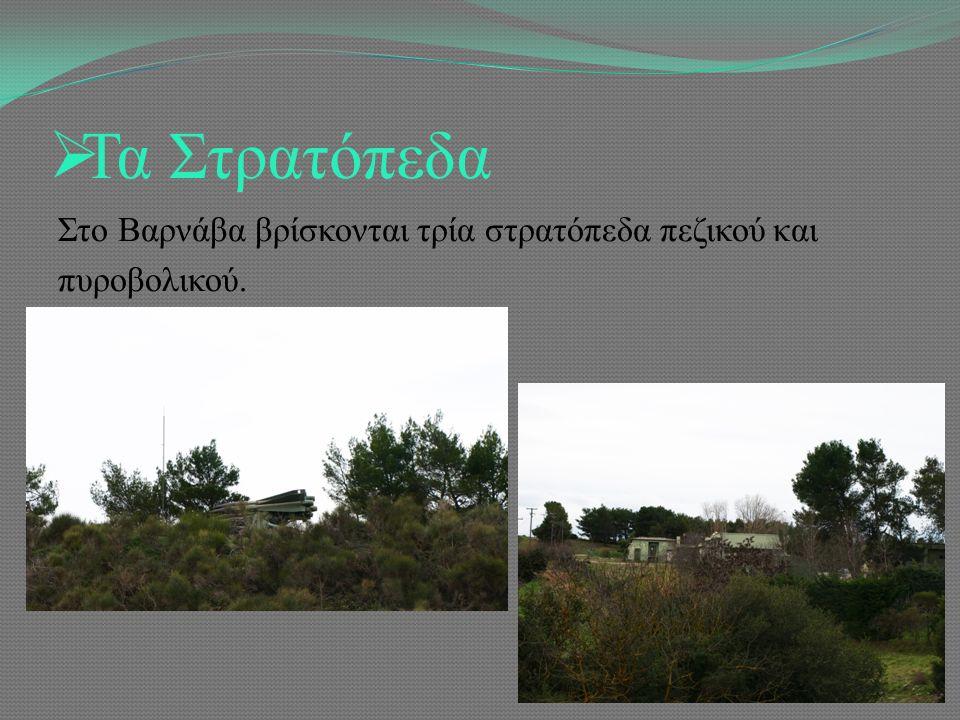 Τα Στρατόπεδα Στο Βαρνάβα βρίσκονται τρία στρατόπεδα πεζικού και πυροβολικού.