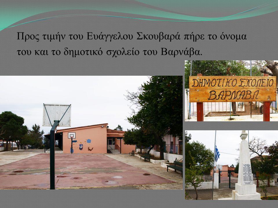 Προς τιμήν του Ευάγγελου Σκουβαρά πήρε το όνομα του και το δημοτικό σχολείο του Βαρνάβα.