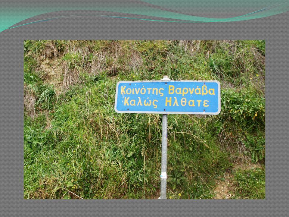 «Ο ΒΑΡΝΑΒΑΣ» Ο Βαρνάβας είναι ένα ορεινό χωριό της βορειοανατολικής Αττικής και βρίσκεται 35 χιλιόμετρα από την Αθήνα.
