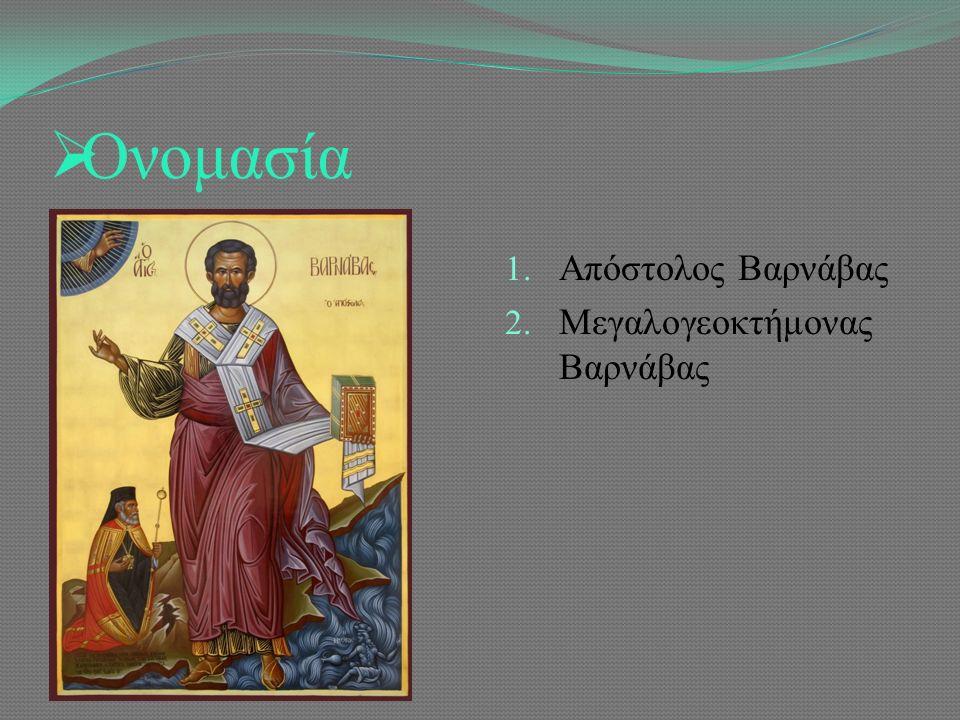  Ονομασία 1. Απόστολος Βαρνάβας 2. Μεγαλογεοκτήμονας Βαρνάβας