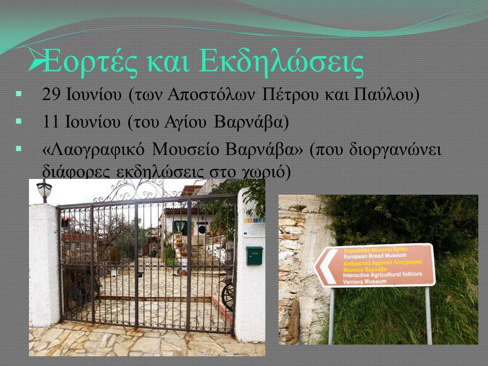  Εορτές και Εκδηλώσεις  29 Ιουνίου (των Αποστόλων Πέτρου και Παύλου)  11 Ιουνίου (του Αγίου Βαρνάβα)  «Λαογραφικό Μουσείο Βαρνάβα» (που διοργανώνει διάφορες εκδηλώσεις στο χωριό)