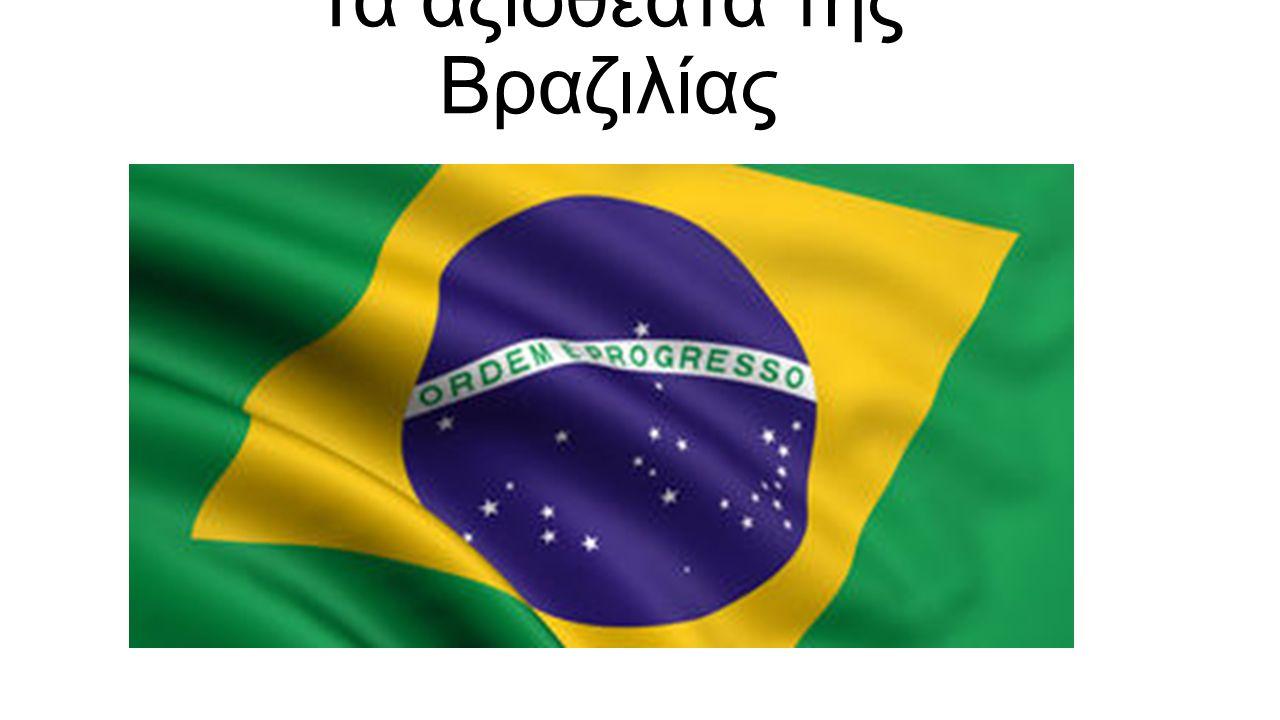 Τα αξιοθέατα της Βραζιλίας