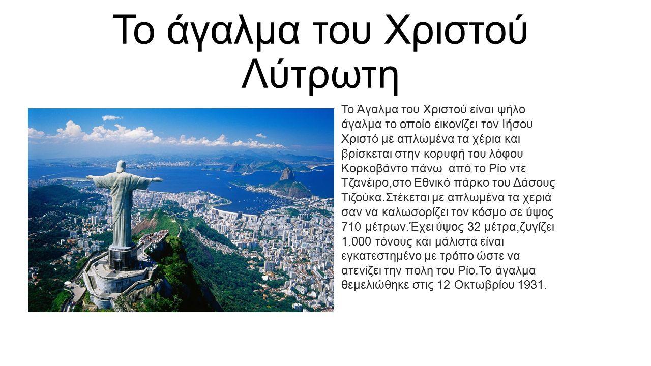 Το άγαλμα του Χριστού Λύτρωτη Το Άγαλμα του Χριστού είναι ψήλο άγαλμα το οποίο εικονίζει τον Ιήσου Χριστό με απλωμένα τα χέρια και βρίσκεται στην κορυφή του λόφου Κορκοβάντο πάνω από το Ρίο ντε Τζανέιρο,στο Εθνικό πάρκο του Δάσους Τιζούκα.Στέκεται με απλωμένα τα χεριά σαν να καλωσορίζει τον κόσμο σε ύψος 710 μέτρων.Έχει ύψος 32 μέτρα,ζυγίζει 1.000 τόνους και μάλιστα είναι εγκατεστημένο με τρόπο ώστε να ατενίζει την πολη του Ρίο.Το άγαλμα θεμελιώθηκε στις 12 Οκτωβρίου 1931.