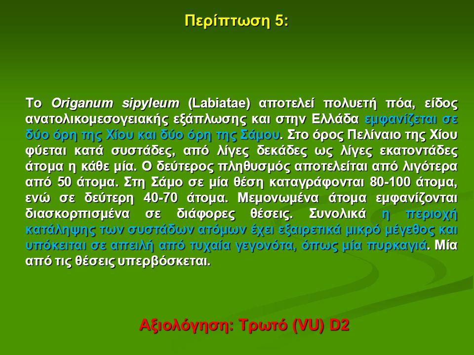 Περίπτωση 5: To Origanum sipyleum (Labiatae) αποτελεί πολυετή πόα, είδος ανατολικομεσογειακής εξάπλωσης και στην Ελλάδα εμφανίζεται σε δύο όρη της Χίου και δύο όρη της Σάμου.
