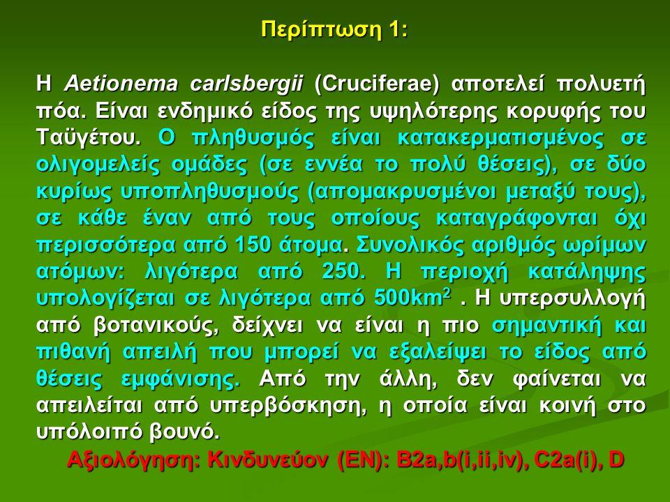 Περίπτωση 2: H Alkanna sartoriana (Boraginaceae) αποτελεί πολυετές είδος, ενδημικό της Πελοποννήσου με εμφάνιση σε μικρούς, ιδιαίτερα ασυνεχείς υποπληθυσμούς μεταξύ Τολού και Ναυπλίου της Αργολίδας.