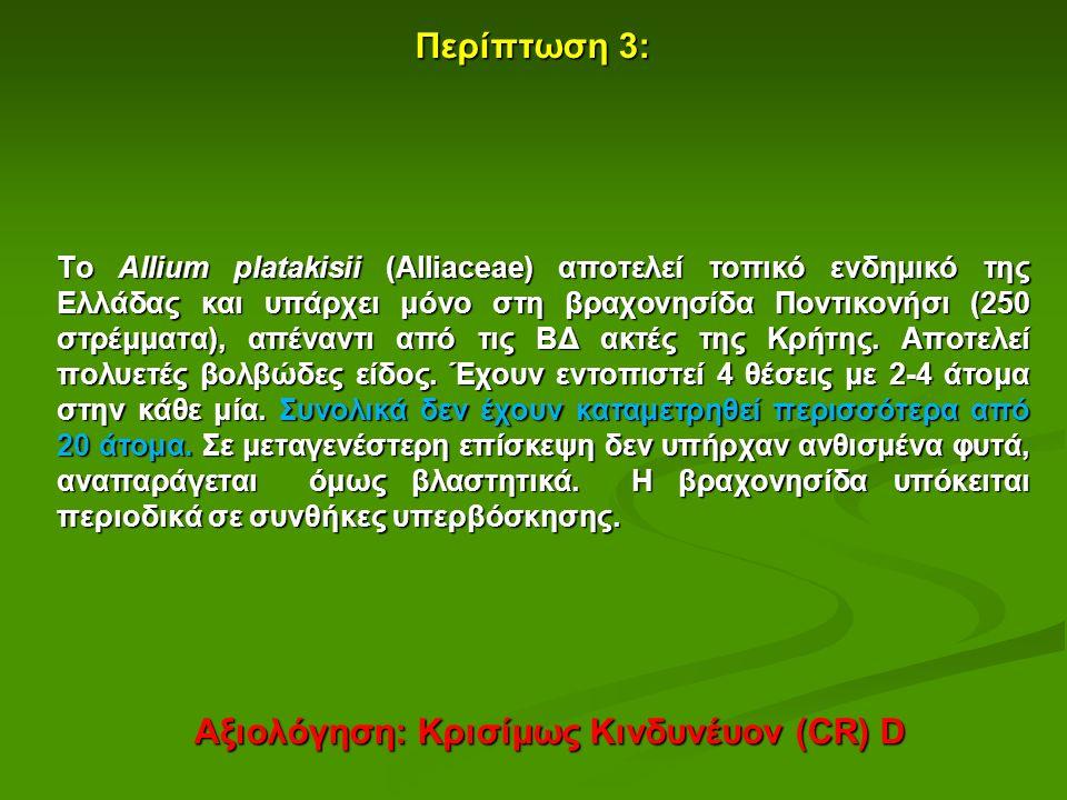 Περίπτωση 3: To Allium platakisii (Alliaceae) αποτελεί τοπικό ενδημικό της Ελλάδας και υπάρχει μόνο στη βραχονησίδα Ποντικονήσι (250 στρέμματα), απέναντι από τις ΒΔ ακτές της Κρήτης.