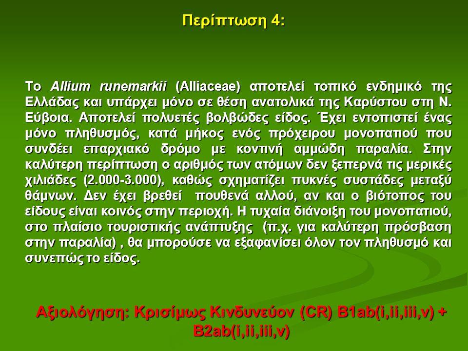 Περίπτωση 4: To Allium runemarkii (Alliaceae) αποτελεί τοπικό ενδημικό της Ελλάδας και υπάρχει μόνο σε θέση ανατολικά της Καρύστου στη Ν.