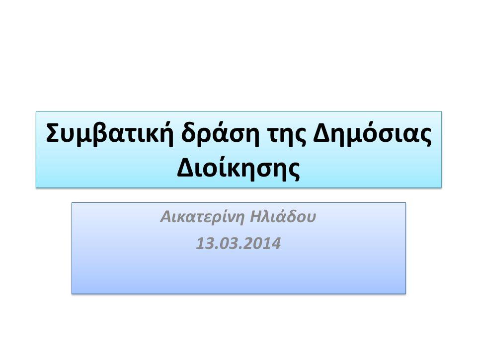 Συμβατική δράση της Δημόσιας Διοίκησης Αικατερίνη Ηλιάδου 13.03.2014 Αικατερίνη Ηλιάδου 13.03.2014