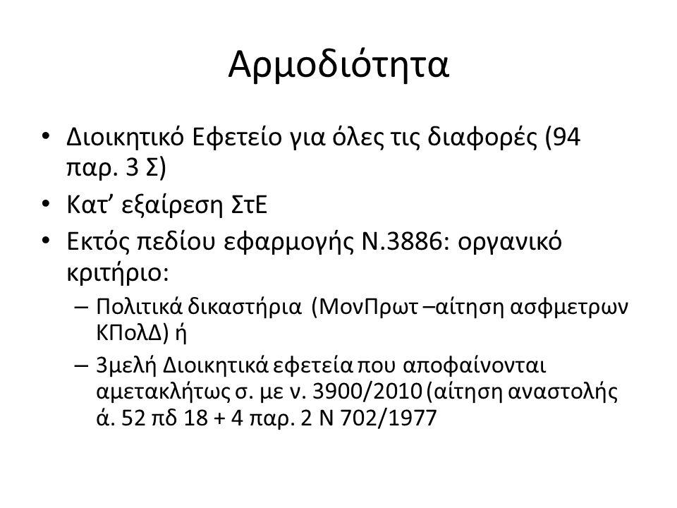Αρμοδιότητα Διοικητικό Εφετείο για όλες τις διαφορές (94 παρ.