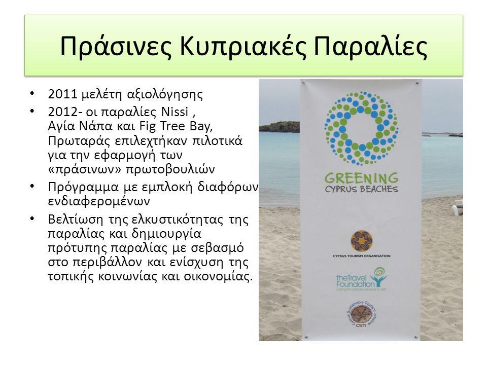 Πράσινες Κυπριακές Παραλίες 2011 μελέτη αξιολόγησης 2012- οι παραλίες Nissi, Αγία Νάπα και Fig Tree Bay, Πρωταράς επιλεχτήκαν πιλοτικά για την εφαρμογή των «πράσινων» πρωτοβουλιών Πρόγραμμα με εμπλοκή διαφόρων ενδιαφερομένων Βελτίωση της ελκυστικότητας της παραλίας και δημιουργία πρότυπης παραλίας με σεβασμό στο περιβάλλον και ενίσχυση της τοπικής κοινωνίας και οικονομίας.