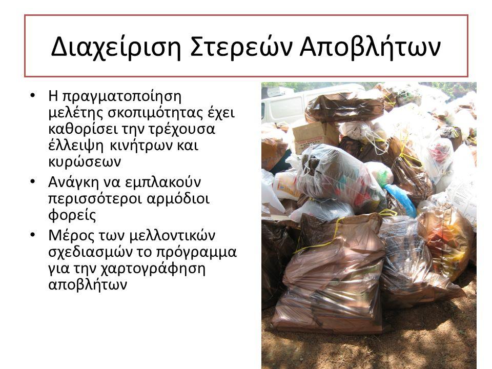Διαχείριση Στερεών Αποβλήτων Η πραγματοποίηση μελέτης σκοπιμότητας έχει καθορίσει την τρέχουσα έλλειψη κινήτρων και κυρώσεων Ανάγκη να εμπλακούν περισσότεροι αρμόδιοι φορείς Μέρος των μελλοντικών σχεδιασμών το πρόγραμμα για την χαρτογράφηση αποβλήτων
