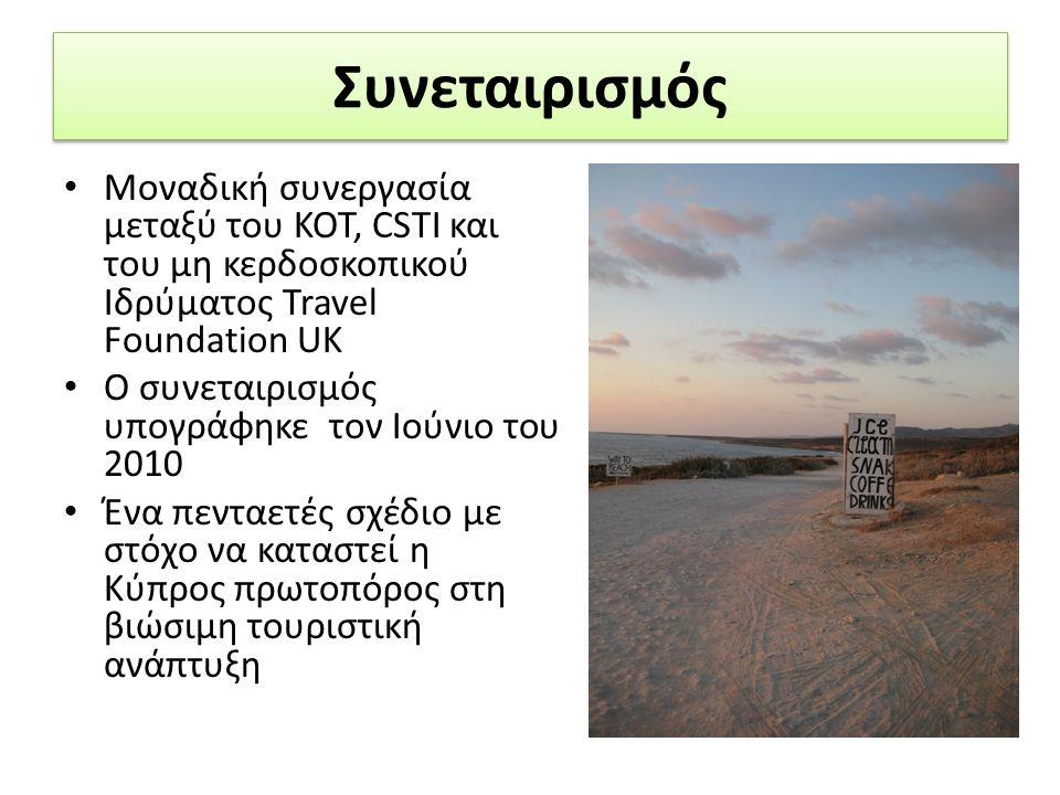 Συνεταιρισμός Μοναδική συνεργασία μεταξύ του ΚΟΤ, CSTI και του μη κερδοσκοπικού Ιδρύματος Travel Foundation UK Ο συνεταιρισμός υπογράφηκε τον Ιούνιο του 2010 Ένα πενταετές σχέδιο με στόχο να καταστεί η Κύπρος πρωτοπόρος στη βιώσιμη τουριστική ανάπτυξη
