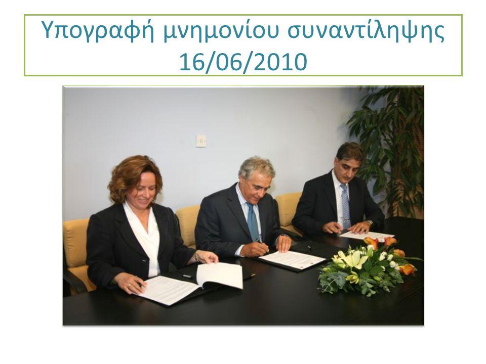 Υπογραφή μνημονίου συναντίληψης 16/06/2010