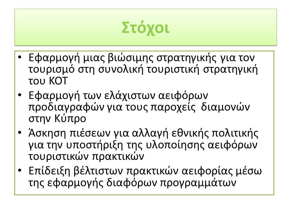 Στόχοι Εφαρμογή μιας βιώσιμης στρατηγικής για τον τουρισμό στη συνολική τουριστική στρατηγική του ΚΟΤ Εφαρμογή των ελάχιστων αειφόρων προδιαγραφών για τους παροχείς διαμονών στην Κύπρο Άσκηση πιέσεων για αλλαγή εθνικής πολιτικής για την υποστήριξη της υλοποίησης αειφόρων τουριστικών πρακτικών Επίδειξη βέλτιστων πρακτικών αειφορίας μέσω της εφαρμογής διαφόρων προγραμμάτων
