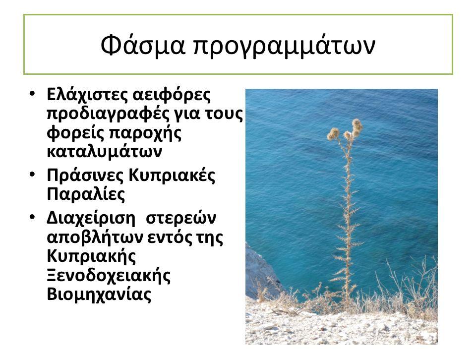 Φάσμα προγραμμάτων Ελάχιστες αειφόρες προδιαγραφές για τους φορείς παροχής καταλυμάτων Πράσινες Κυπριακές Παραλίες Διαχείριση στερεών αποβλήτων εντός της Κυπριακής Ξενοδοχειακής Βιομηχανίας