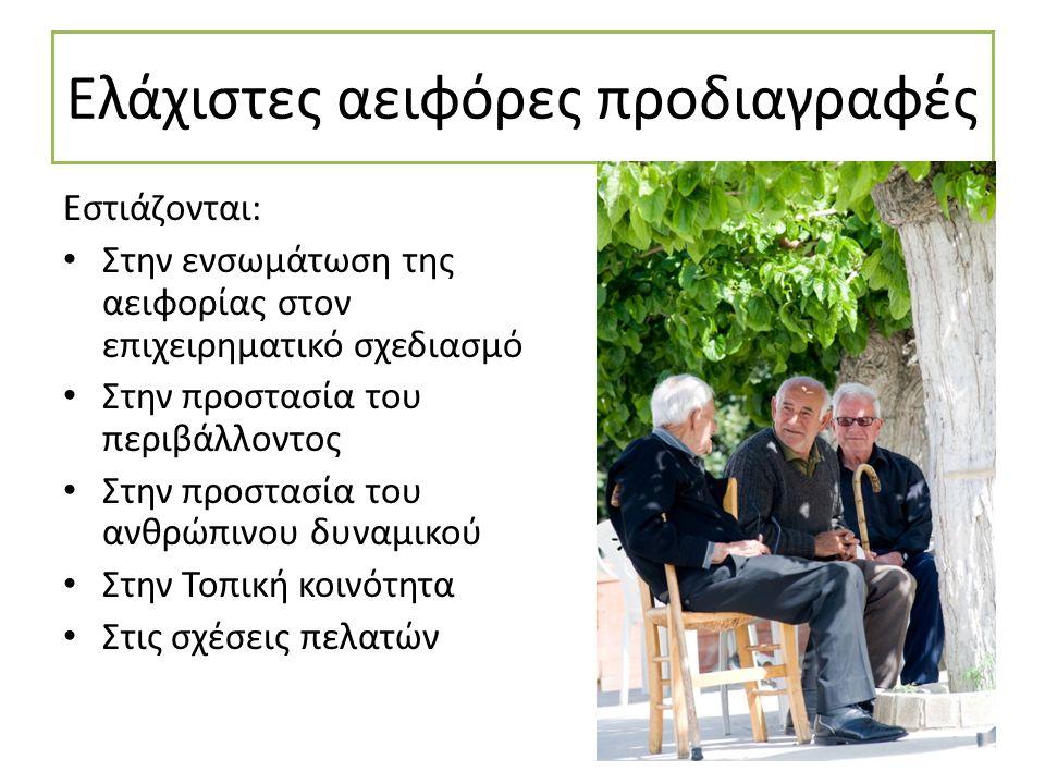 Ελάχιστες αειφόρες προδιαγραφές Εστιάζονται: Στην ενσωμάτωση της αειφορίας στον επιχειρηματικό σχεδιασμό Στην προστασία του περιβάλλοντος Στην προστασία του ανθρώπινου δυναμικού Στην Τοπική κοινότητα Στις σχέσεις πελατών