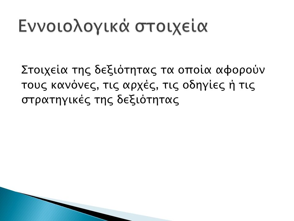 Στοιχεία της δεξιότητας τα οποία αφορούν τους κανόνες, τις αρχές, τις οδηγίες ή τις στρατηγικές της δεξιότητας