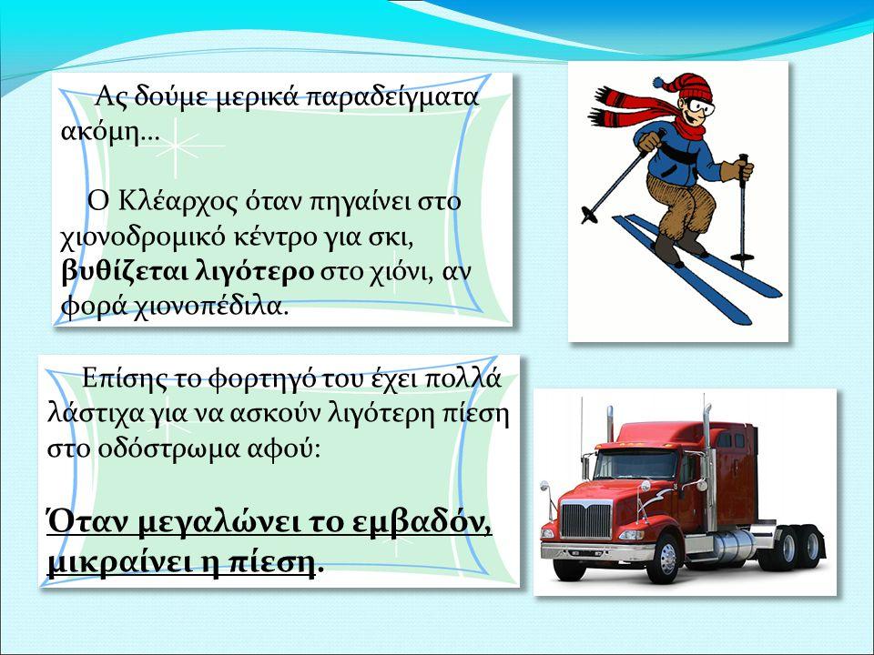Ας δούμε τώρα τον Κλέαρχο και την Ευτέρπη που έχουν βγει για βόλτα στα χιόνια… Αν η Ευτέρπη είναι βαρύτερη απ' τον άντρα της και φορούν τα ίδια παπούτσια, ποιος θα αφήσει βαθύτερα ίχνη στο χιόνι; Λοιπόν το βρήκες!!.
