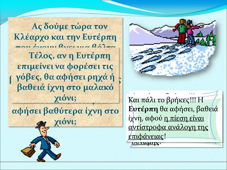 Ας δούμε τώρα τον Κλέαρχο και την Ευτέρπη που έχουν βγει για βόλτα στα χιόνια… Αν η Ευτέρπη είναι βαρύτερη απ' τον άντρα της και φορούν τα ίδια παπούτ