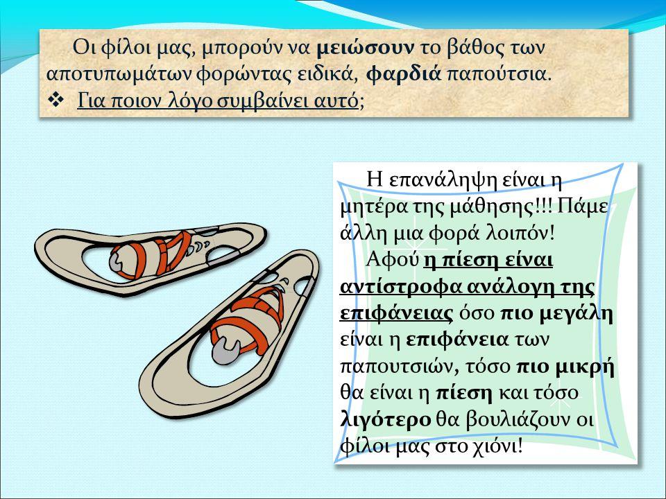Οι φίλοι μας, μπορούν να μειώσουν το βάθος των αποτυπωμάτων φορώντας ειδικά, φαρδιά παπούτσια.