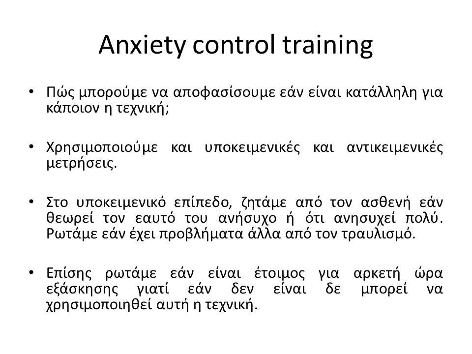 Anxiety control training Πώς μπορούμε να αποφασίσουμε εάν είναι κατάλληλη για κάποιον η τεχνική; Χρησιμοποιούμε και υποκειμενικές και αντικειμενικές μετρήσεις.