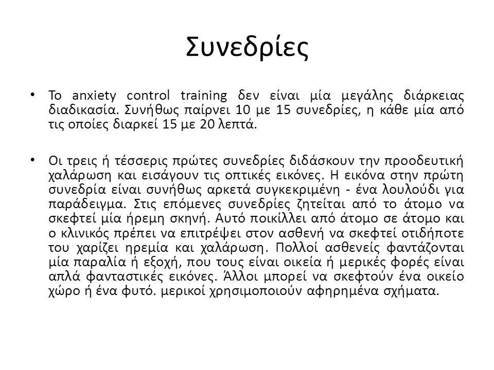 Συνεδρίες Το anxiety control training δεν είναι μία μεγάλης διάρκειας διαδικασία. Συνήθως παίρνει 10 με 15 συνεδρίες, η κάθε μία από τις οποίες διαρκε