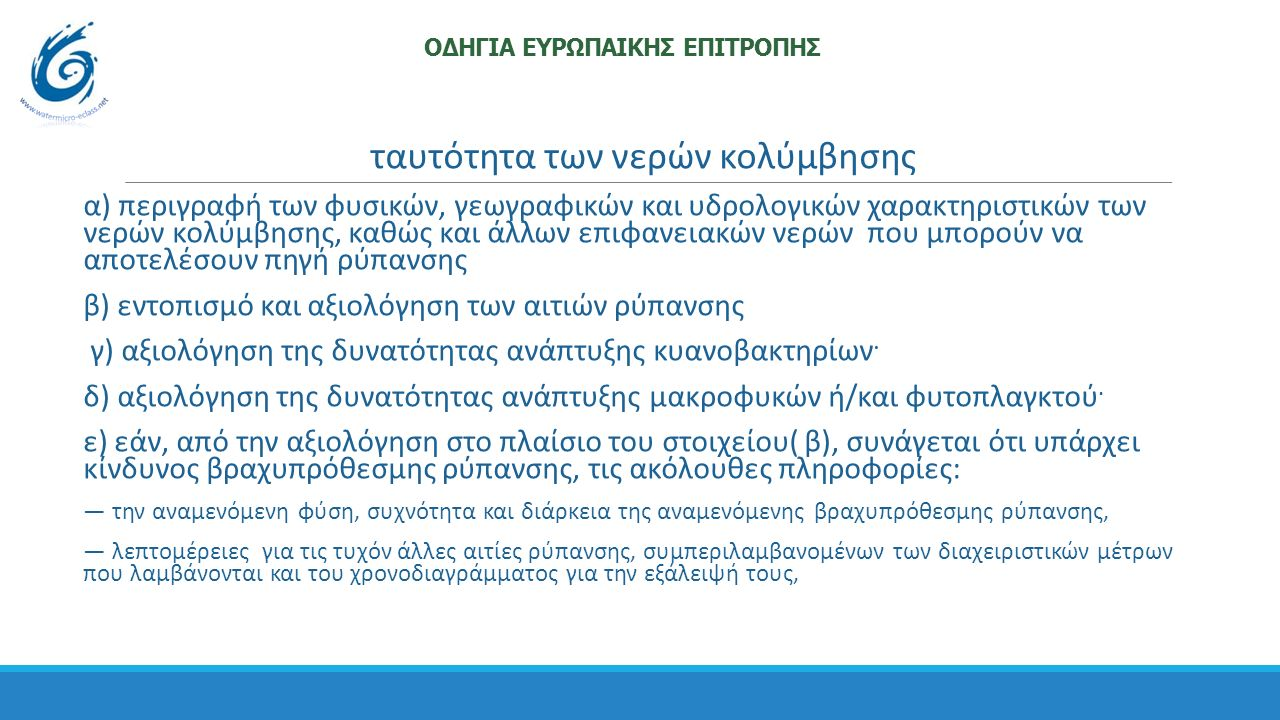 ΕΚΤΙΜΗΣΗ ΥΓΕΙΟΝΟΜΙΚΟΥ ΚΙΝΔΥΝΟΥ ΣΕ ΠΑΡΑΚΤΙΕΣ ΠΕΡΙΟΧΕΣ Βαθμός επεξεργασίας λυμάτων πριν από την διάθεσή 1.Καμία επεξεργασία 2.Προεπεξεργασία 3.Πρωτοβάθμια επεξεργασία (καθίζηση) 4.Δευτεροβάθμια επεξεργασία (πρωτοβάθμια επεξεργασία και βιολογική επεξεργασία, όπως χαλικοδιυλιστήριο ή ενεργός ιλύς) 5.Δευτεροβάθμια επεξεργασία και απολύμανση 6.Τριτοβάθμια επεξεργασία (δευτεροβάθμια επεξεργασία και κροκίδωση-διήθηση σε άμμο, μικροφίλτρανση) 7.Τριτοβάθμια επεξεργασία και απολύμανση 8.Λιμνοδεξαμενές (χαμηλόβαθμη βιολογική επεξεργασία )