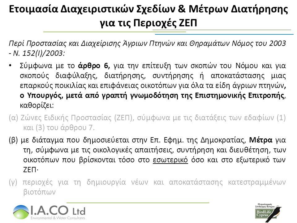 Περί Προστασίας και Διαχείρισης Άγριων Πτηνών και Θηραμάτων Νόμος του 2003 - Ν. 152(Ι)/2003: Σύμφωνα με το άρθρο 6, για την επίτευξη των σκοπών του Νό
