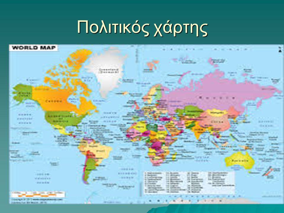 Πολιτικός χάρτης
