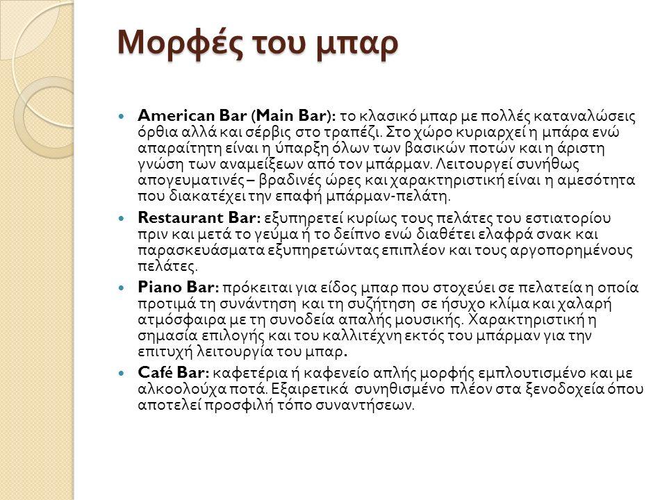 Μορφές του μπαρ American Bar (Main Bar): το κλασικό μπαρ με πολλές καταναλώσεις όρθια αλλά και σέρβις στο τραπέζι. Στο χώρο κυριαρχεί η μπάρα ενώ απαρ