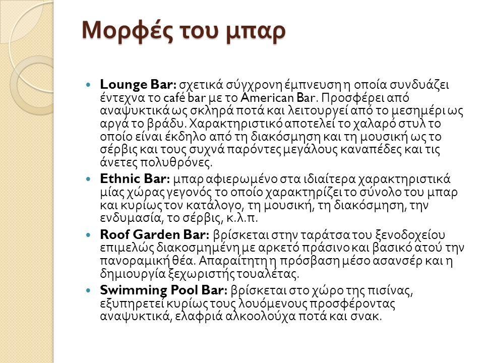 Μορφές του μπαρ Lounge Bar: σχετικά σύγχρονη έμπνευση η οποία συνδυάζει έντεχνα το café bar με το American Bar. Προσφέρει από αναψυκτικά ως σκληρά ποτ