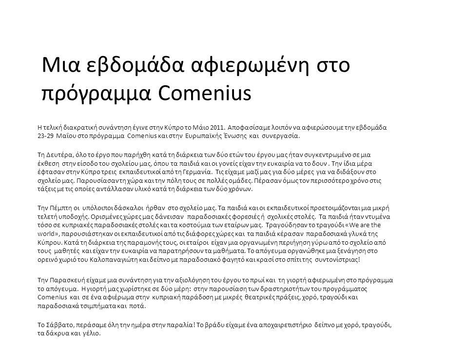 Η τελική διακρατική συνάντηση έγινε στην Κύπρο το Μάιο 2011.