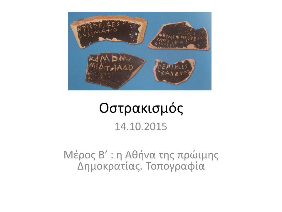 Οστρακισμός 14.10.2015 Μέρος Β' : η Αθήνα της πρώιμης Δημοκρατίας. Τοπογραφία