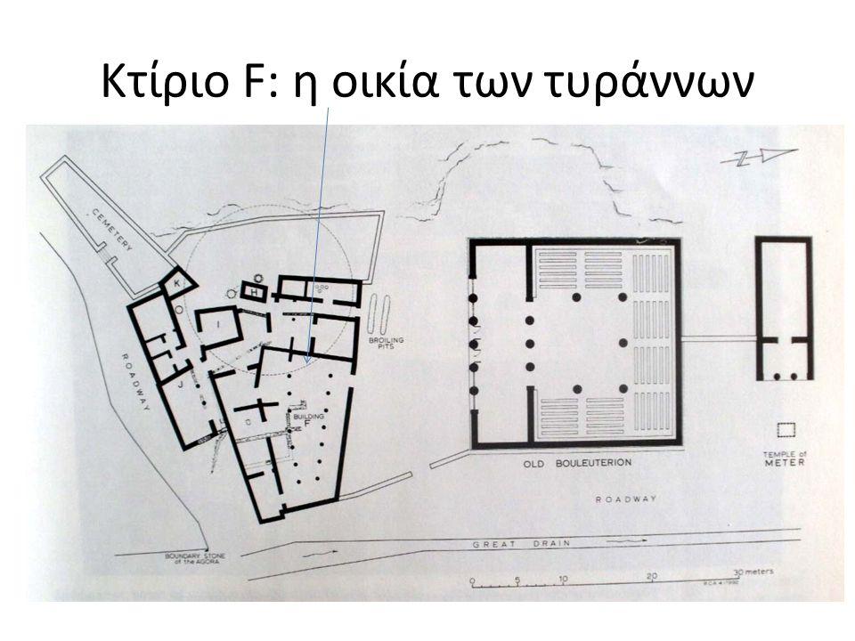 Κτίριο F: η οικία των τυράννων